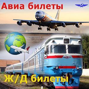 Авиа- и ж/д билеты Малых Дербетов
