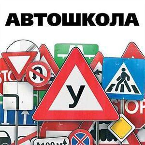 Автошколы Малых Дербетов