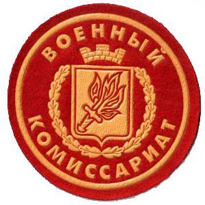Военкоматы, комиссариаты Малых Дербетов